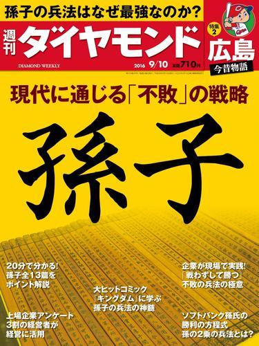 週刊ダイヤモンド 16年9月10日号 漫画
