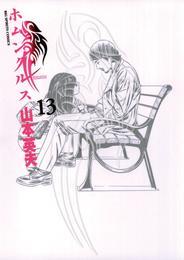 ホムンクルス(13) 漫画