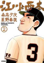 江川と西本(2) 漫画