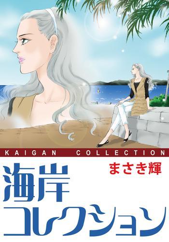 海岸コレクション 漫画