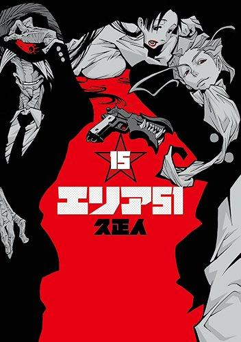 エリア51 (1-15巻 全巻) 漫画