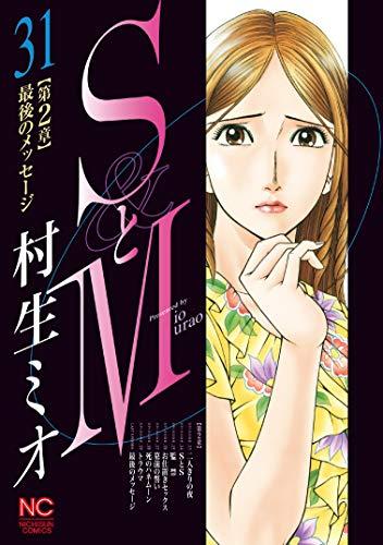 SとM (1-29巻 最新刊) 漫画