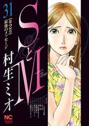 SとM (1-31巻 全巻)