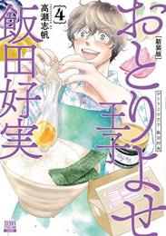 おとりよせ王子 飯田好実 新装版 (1-4巻 全巻)