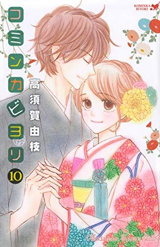 コミンカビヨリ (1-8巻 最新刊) 漫画