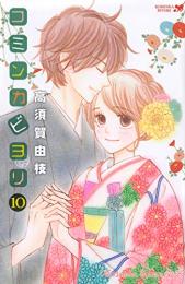 コミンカビヨリ (1-10巻 全巻)