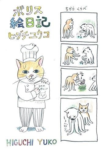 ボリス絵日記 漫画