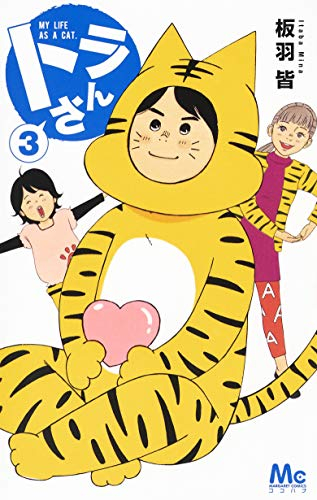 トラさん (1‐3巻 最新刊) 漫画