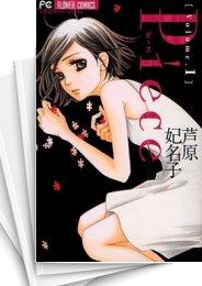 【中古】Piece (1-10巻) 漫画