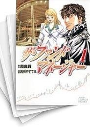 【中古】ザ・ファンドマネージャー (1-3巻) 漫画