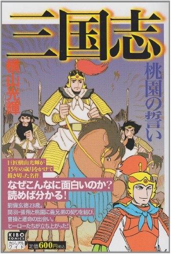 カジュアル 三国志 漫画
