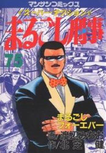 まるごし刑事 (1-75巻 全巻) 漫画