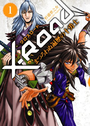 X-Road〜まつろわぬ遍歴の十勇士 (1巻 全巻) 漫画