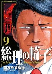 総理の椅子 9 冊セット全巻 漫画
