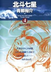 北斗七星 4 冊セット全巻 漫画