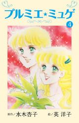 プルミエ・ミュゲ 4 冊セット全巻 漫画