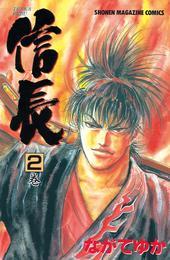 TENKA FUBU 信長(2) 漫画