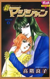 新マジシャン volume1 漫画