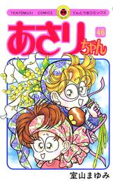 あさりちゃん(46) 漫画