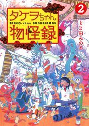 タケヲちゃん物怪録(2) 漫画