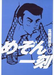 めぞん一刻〔新装版〕(7) 漫画
