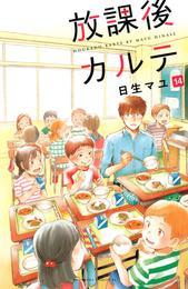 放課後カルテ(14) 漫画