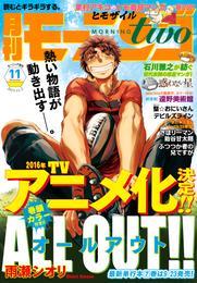 月刊モーニング・ツー 2015年11月号 [2015年9月発売] 漫画