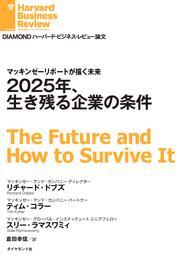 2025年、生き残る企業の条件 漫画