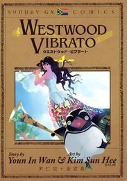 WESTWOOD VIBRATO(4) 漫画