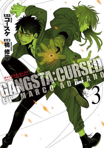 GANGSTA:CURSED.EP_MARCO ADRIANO  漫画