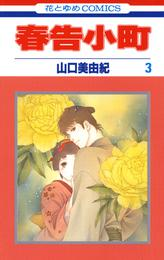 春告小町 3巻 漫画