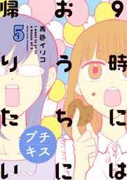 9時にはおうちに帰りたい プチキス(5) 特別編集5「アラサー女子と挑戦」 漫画