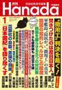 月刊Hanada2019年1月号 漫画