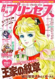 プリンセス 2017年2月号 漫画