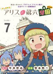 ワンダれ!!アリスと蔵六学園 ちゃぷたー7 漫画