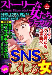 ストーリーな女たち ブラックSNSでしくじる女 Vol.22