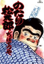 のたり松太郎(24)