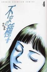 不安の種+ (プラス) (1-4巻 全巻) 漫画