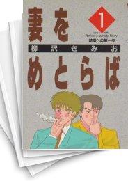 【中古】妻をめとらば (1-15巻) 漫画