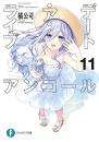 【ライトノベル】デート・ア・ライブ アンコール 漫画