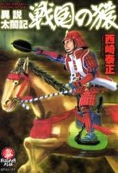 異説太閤記・戦国の猿 (1巻 全巻) 漫画