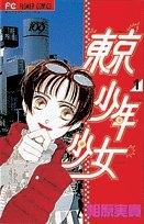 東京少年少女  (1-5巻 全巻) 漫画