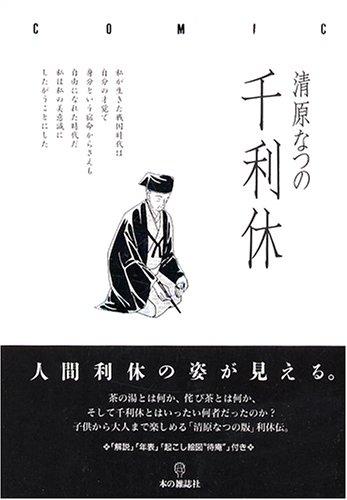 千利休(1巻 全巻) 漫画