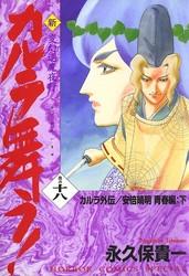 変幻退魔夜行 新・カルラ舞う! 18 冊セット全巻 漫画