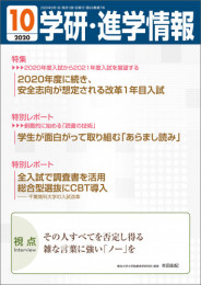 学研・進学情報 63 冊セット最新刊まで 漫画