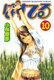 ぱすてる(10) 漫画