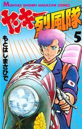 ヤンキー烈風隊(5) 漫画