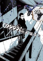 闇金ウシジマくん(29) 漫画