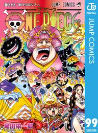 ONE PIECE モノクロ版 99 冊セット 最新刊まで
