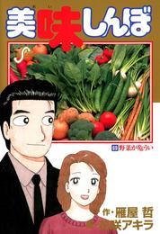 美味しんぼ(69) 漫画